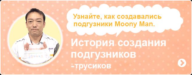 Узнайте, как создавались подгузники Moony Man. История создания подгузников-трусиков