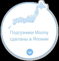 Подгузники Moony сделаны в Японии