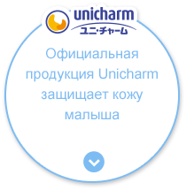 Официальная продукция Unicharm защищает кожу малыша